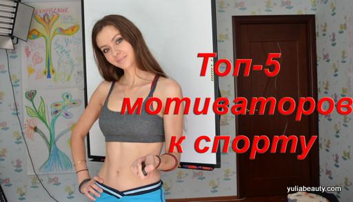 1-oblozhka_top5_motivacia4