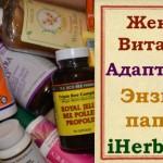 Витамины и адаптогены, скидки и подарки. Посылка из iHerb.