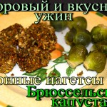Здоровый ужин: Куриные «Нагетсы» и Брюссельская Капуста для всех!