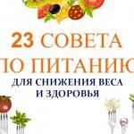 23 совета по питанию для снижения веса и здоровья. Проверено!