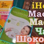 #ПОСЫЛКА IHerb:❤ натуральная косметика и здоровое питание