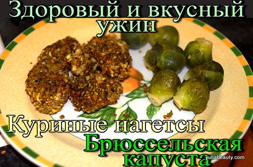 ужин_нагетсы_куриные