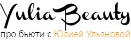 Про бьюти с Юлией Ульяновой